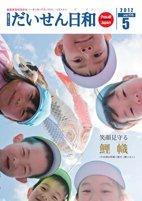 201200501daisen